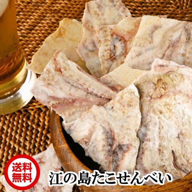 送料無料 訳あり 江ノ島 名物 たこせんべい 大判 たこせん 3袋 セット せんべい 送料無料市場 おせんべい 煎餅 お煎餅 米菓 タコせんべい