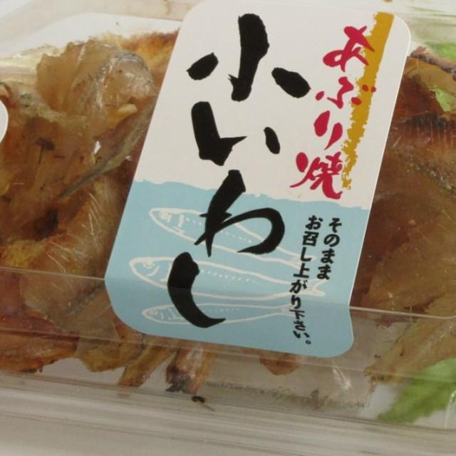 【送料無料】あぶり焼き 小いわし 2個 セット いわしせんべい 焼きいわし 珍味 おつまみ おやつ 酒の肴 乾物 送料無料 カルシウム 食品