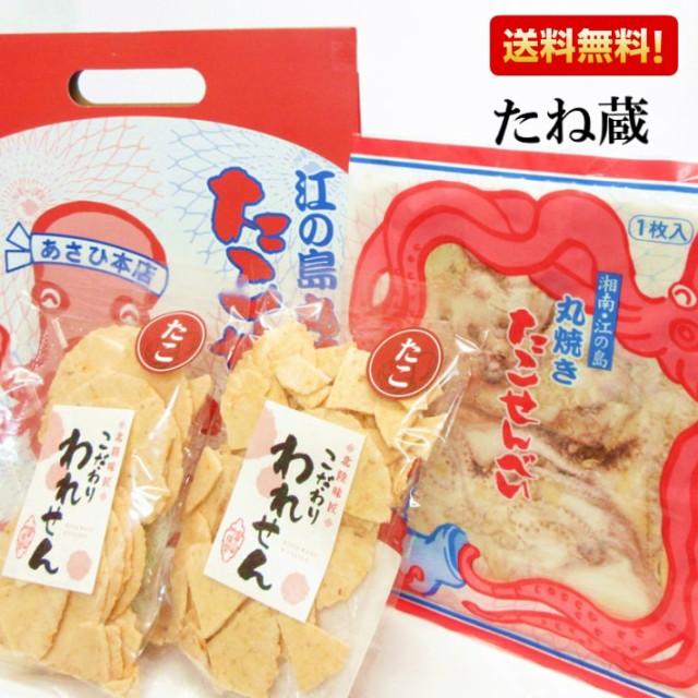 たこせんべいが送料無料! ギフト パリッと 江ノ島名物 大判 たこせん(3袋箱入)& こだわり たこ われせん(2袋) せんべい おせんべ