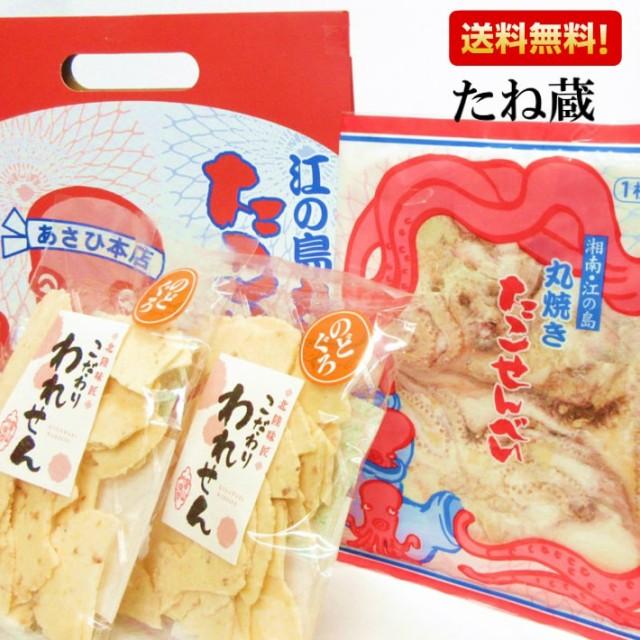 たこせんべいが送料無料! ギフト「パリッと」江ノ島名物 大判 たこせん(3袋箱入)& こだわり のどぐろ われせん(2袋) 送料無料市場