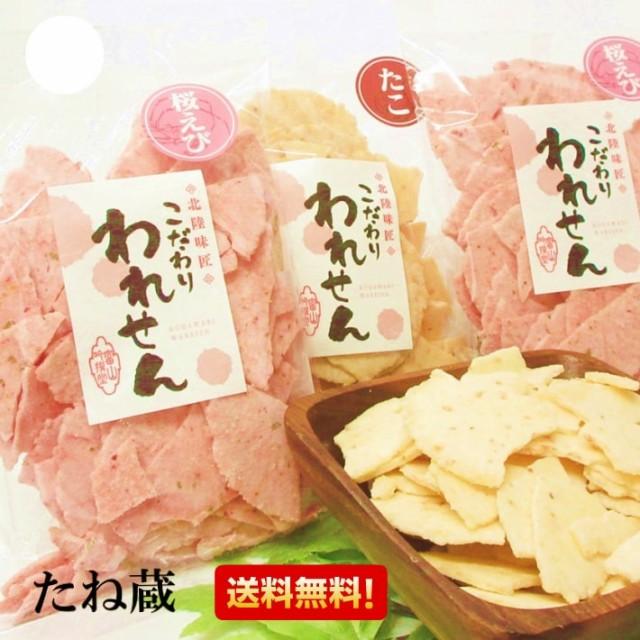 訳あり 【 ギフト 送料無料 サクッサク!】たこせんべい(1袋) 桜えびせんべい(2袋) せんべい おせんべい お試し 煎餅 お煎餅 米菓 海鮮