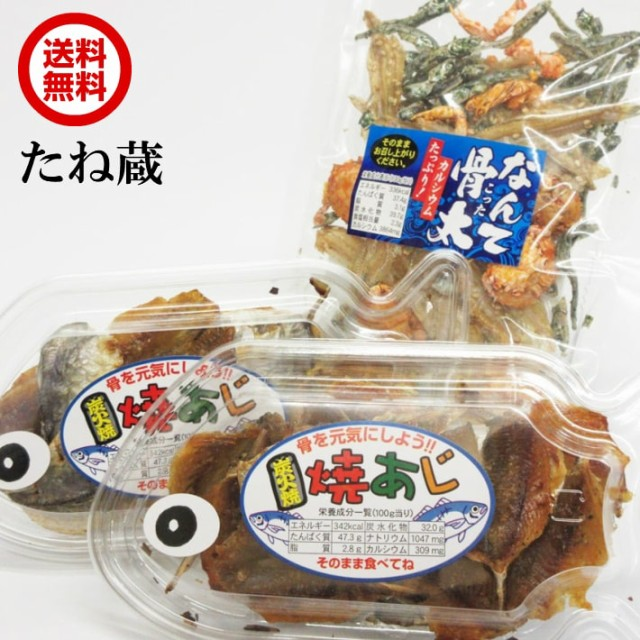 【送料無料】炭火焼 焼きあじ 2個 なんて骨太 1個 セット いわしせんべい 焼きいわし 珍味 おつまみ 酒の肴 乾物 送料無料市場 食品