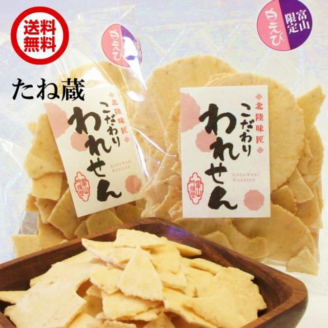 訳あり お試し 送料無料 白えびせんべい 1000円ポッキリ 2袋 セット 送料無料市場 せんべい おせんべい 煎餅 お煎餅 米菓 海鮮せんべい