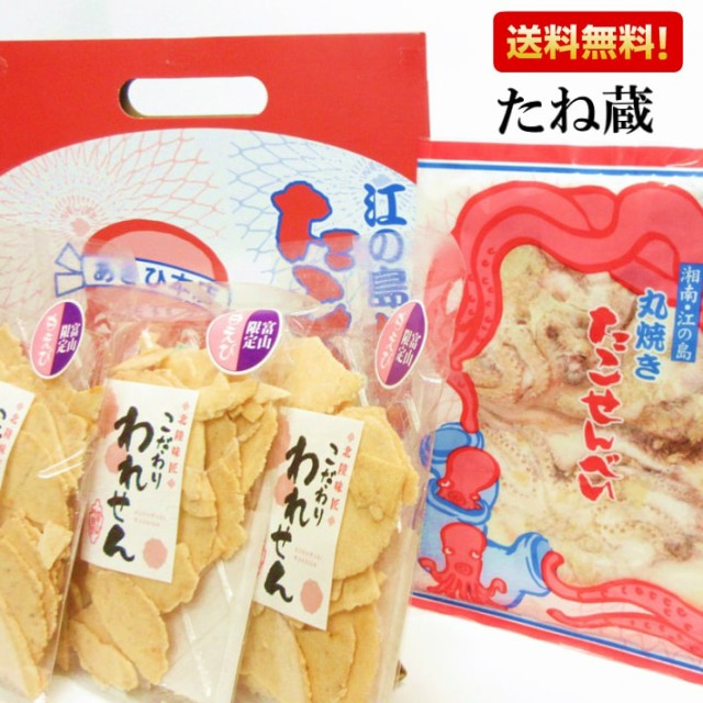 ギフト パリッ 繊細な 江ノ島名物 たこせんべいが送料無料! 大判 たこせん(8袋箱入)& こだわり 白えび われせん(3袋) 送料無料市場