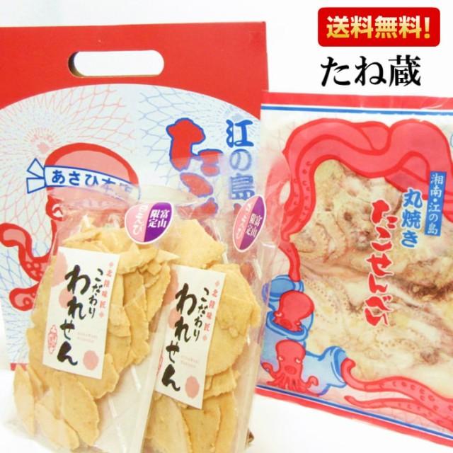 ギフト パリッ たこせんべいが送料無料! 江ノ島名物 大判 たこせん(4袋箱入)& こだわり 白えび われせん(2袋) せんべい おせんべい