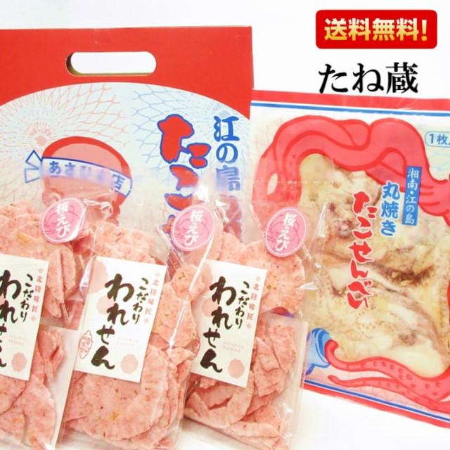 ギフト パリッと たこせんべいが送料無料! 江ノ島名物 大判 たこせん(4袋箱入)& こだわり 桜えび われせん(3袋) 送料無料市場 せん