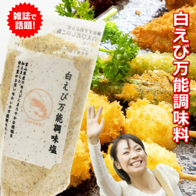 白えび万能調味塩 110g×2【送料無料】だし塩 だし 塩 しお 食塩 調味塩 万能 簡単 便利 人気 出汁 海鮮 万能だし 白エビ 調味料 ギフト