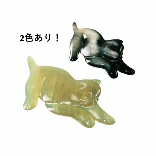 水牛 伸びする ねこちゃん ブローチ(のし等ギフト対応無料 )縦35×横66ミリ 落下防止シリコン付 猫のかわいいしぐさを表現 おしゃれ