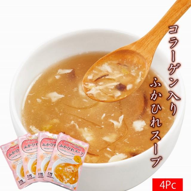 コラーゲン入り ふかひれスープ×4パック 買い回り 買いまわり ポイント消化 フカヒレ 気仙沼