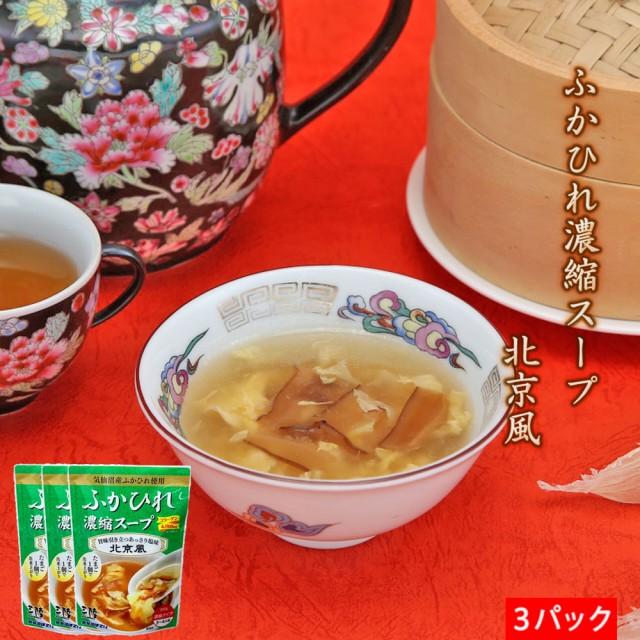 ふかひれ濃縮スープ 北京風×3パック / フカヒレ 1000円 ポッキリ 買い回り 買いまわり ポイント消化 ほてい