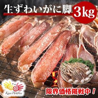11月28日10時から11 060円 早割 年末年始 配送 受付中 送料無料 / 訳あり 生ずわいがに肩付脚 メガ盛り3kg / かに カニ 蟹 セクション