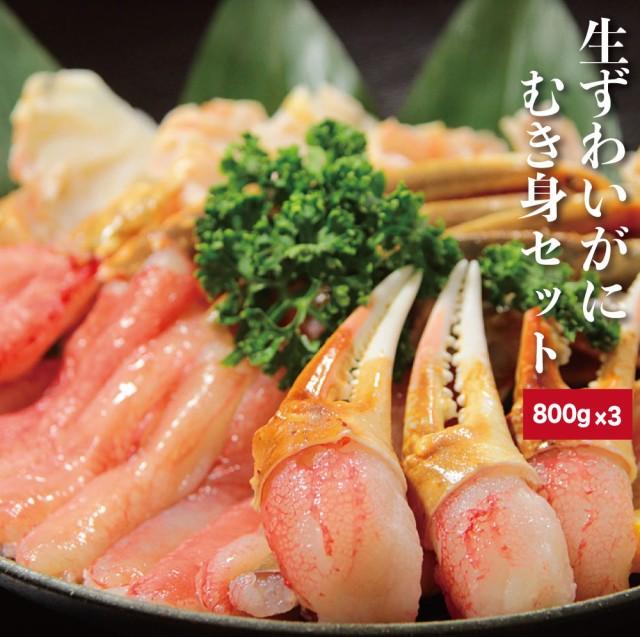 ずわいがにのいろいろな部位を食べやすく殻をむいたお得なセット 総重量800g×3パック入り / かに カニ 蟹 ずわいがに ズワイガニ かにし