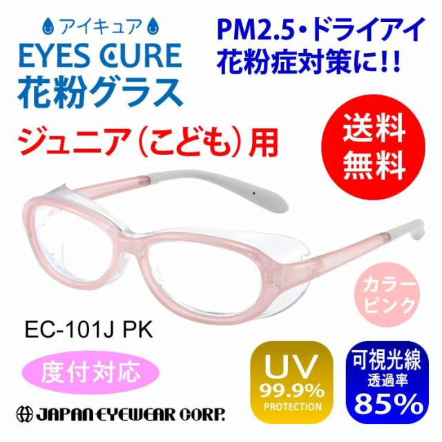 花粉 メガネ 花粉症 こども用 アイキュア EC-101J PK ピンク ポリカーボネート製レンズ 子供用 度付対応