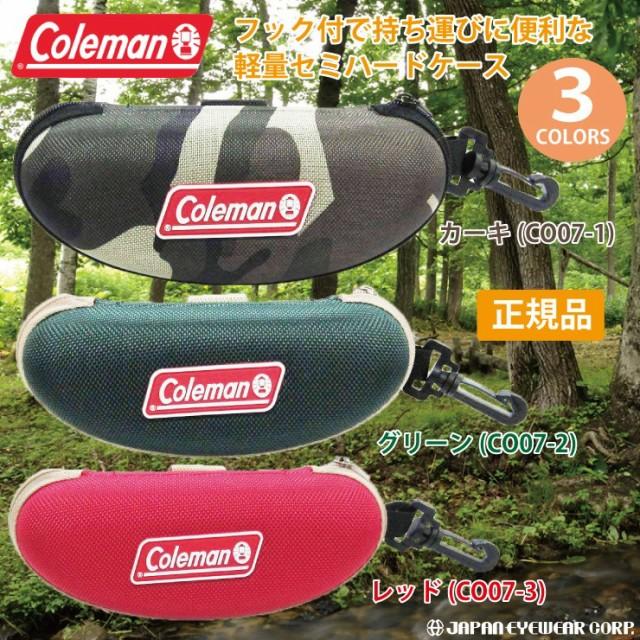 coleman メガネケース CO07 アウトドアグッズで人気のコールマンのサングラス用ケース コールマン 眼鏡ケース サングラスケース アウトド