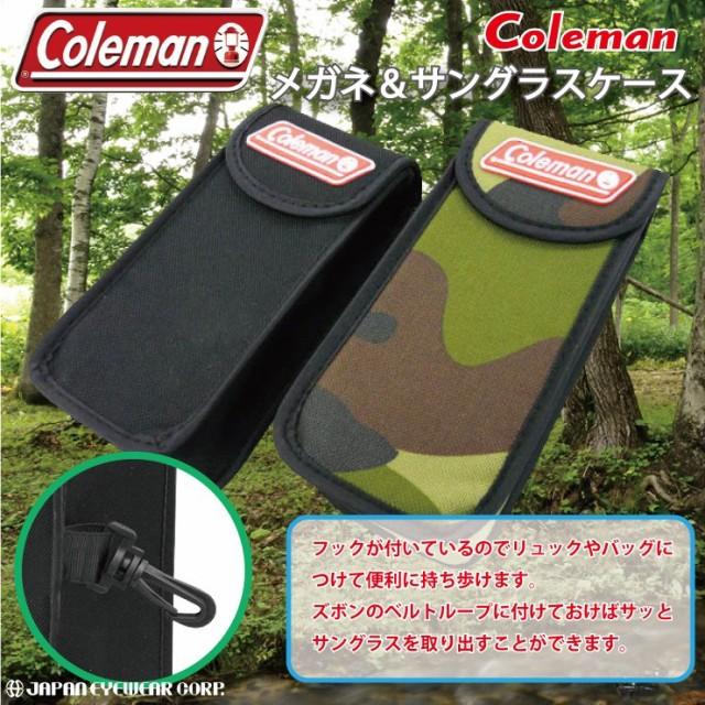 コールマン メガネケース サングラスケース アウトドア おしゃれ 眼鏡ケース coleman co09 ブラック カーキ フック付き ソフトケース