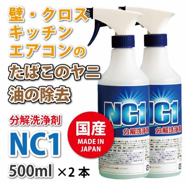 除菌 洗剤 クリーナー 壁紙 クロス タバコ やに ヤニ取り 油 スプレー ペット 消臭 キッチン エアコン フィルター 換気扇 掃除 臭い 汚れ