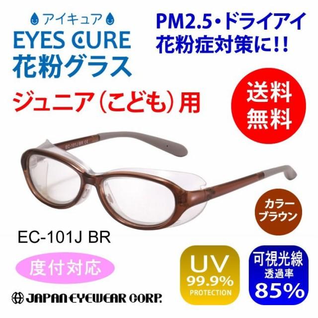 花粉 メガネ 花粉症 こども用 アイキュア EC-101J BR ブラウン ポリカーボネート製レンズ 子供用 度付対応