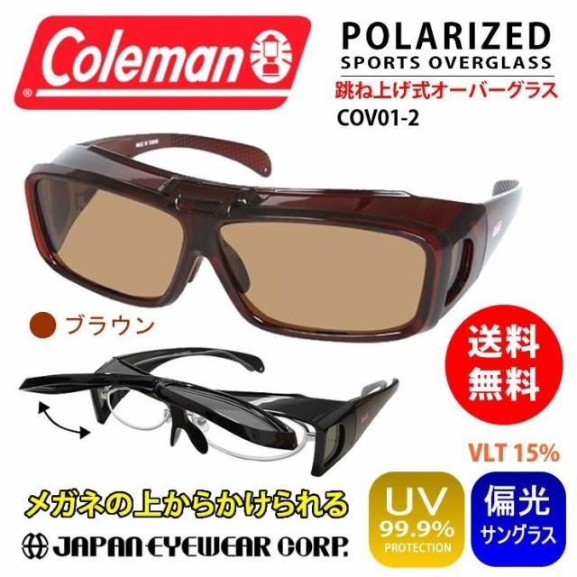 Coleman コールマン オーバーサングラス 跳ね上げ式 偏光 UVカット99% レンズ COV01-2 ブラウン 花粉 オーバーグラス 送料無料