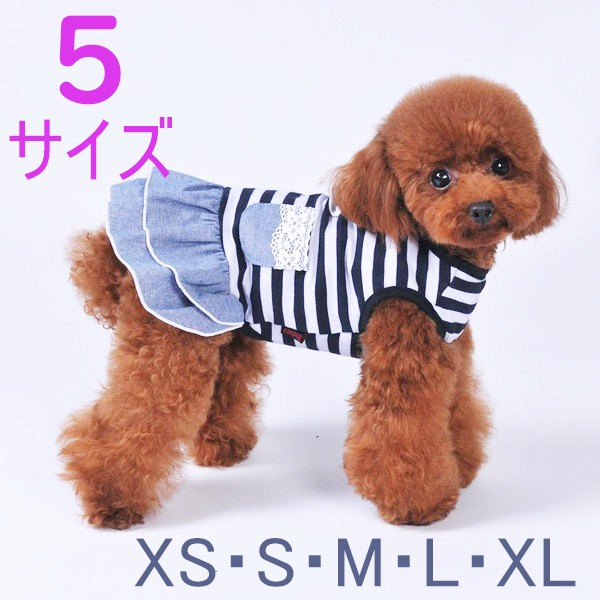 犬 デニム 風 ワンピース スカート かわいい ふりふり レース チワワ トイプー ドッグウェア ドッグ ウェア 春服 犬服 犬デニム ワンピ
