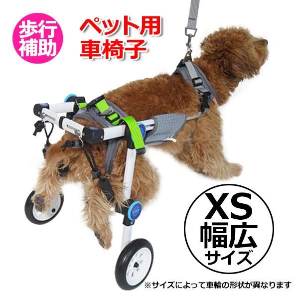【 XS サイズ(幅広タイプ)】 送料無料 犬 介護 用品 歩行 補助 車椅子 歩行器 補助輪 ドッグウォーカー ハーネス リード セット 春 夏