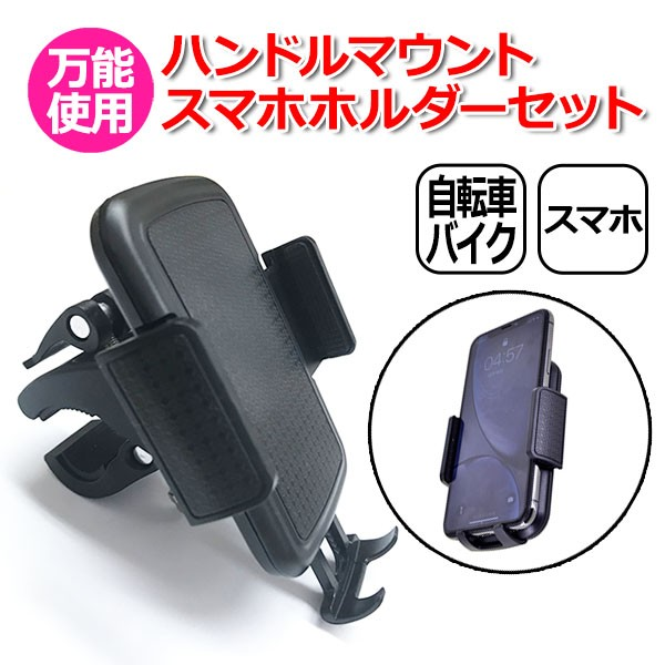スマートフォン iPhone アイフォン アクセサリー ハンドル マウント スマホ ホルダー セット 携帯 挟む マイクスタンド 固定 パイプ 360