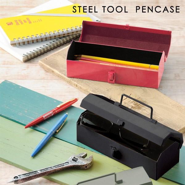 スチールツールボックスミニ STEEL TOOL BOX MINI ペンケース 眼鏡ケース ツールボックス 工具入れ メガネケース 筆箱 おもしろ おもしろ