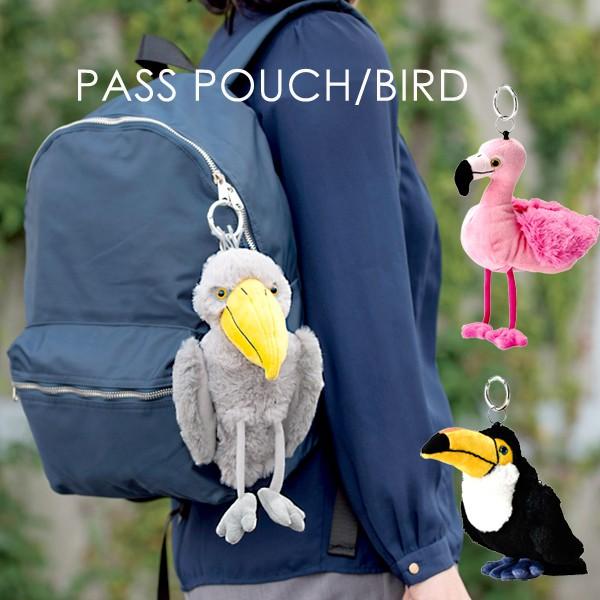 パスポーチ バード PASS POUCH BIRD パスケース 定期入れ 定期 小物入れ コスメ フラミンゴ 鳥 キーリール【送料無料】