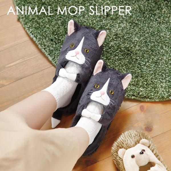 アニマルモップスリッパ ネコ 猫 animal mop slippers モップスリッパ ルームシューズ お掃除 お掃除スリッパ おしゃれ 暖かい マイクロ