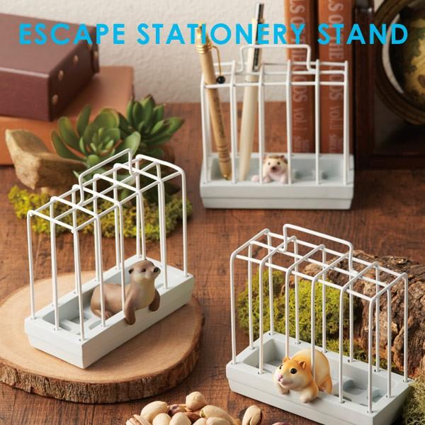 ペンスタンド ペン立て かわいい ESCAPE STATIONERY STAND エスケープステーショナリースタンド おしゃれ オフィス アニマル 動物 グッズ