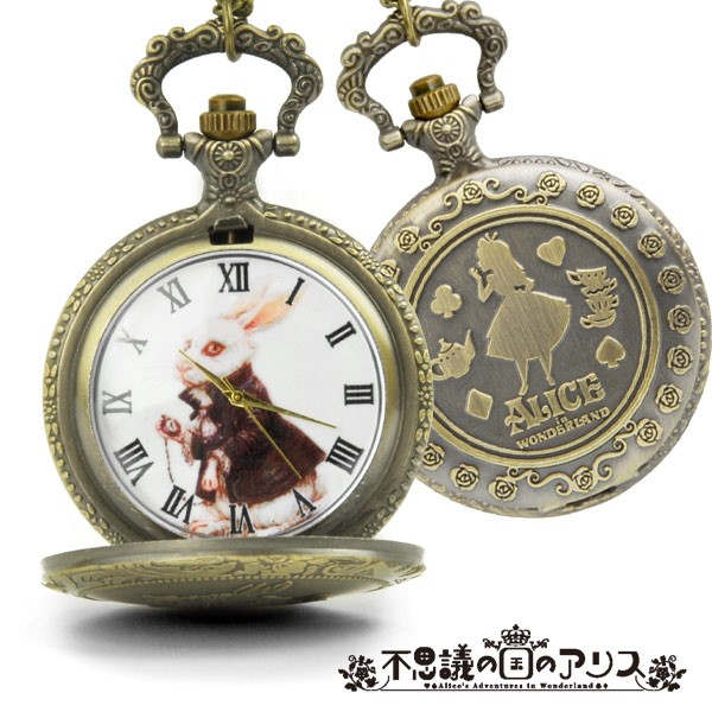 懐中時計 不思議の国のアリス グッズ ポケットウォッチ アンティーク ネックレス チェーン 時計 ラッパうさぎ かわいい 懐中時計 あす楽