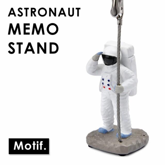 アストロノーツ メモスタンド おしゃれ メモクリップ 卓上 メモホルダー カードスタンド メモトレイ スタンド メモ クリップ セトクラフ