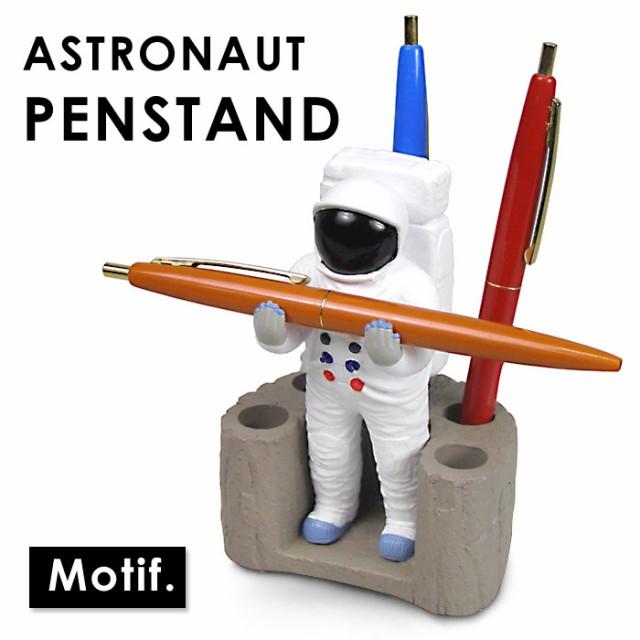アストロノーツ ペンスタンド かわいい ペン立て おしゃれ 卓上 収納 オフィス デスクオーガナイザー キャラクター おもしろ雑貨 セトク