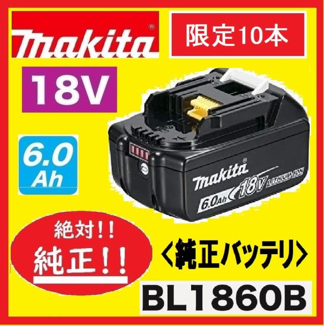 《限定数10本!》 マキタ BL1860B[6.0Ah]×1個 18V 充電電池(バッテリー) 【安心のマキタ純正品】