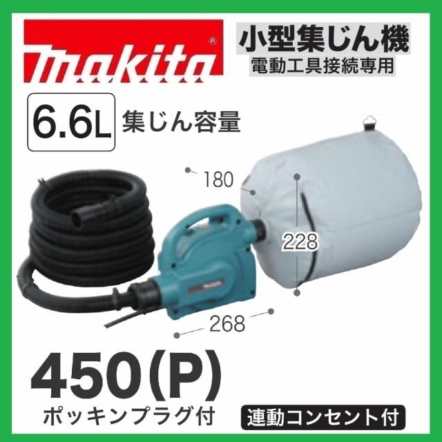 《常時在庫あります!》マキタ 450(P) 小型集じん機 [6.6L]【粉じん専用集塵機】