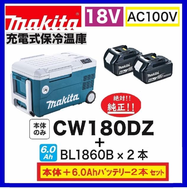 《在庫あります!》マキタ CW180DZ + BL1860B 2本 18V充電式保冷温庫 [本体+6.0Ahバッテリー2本]