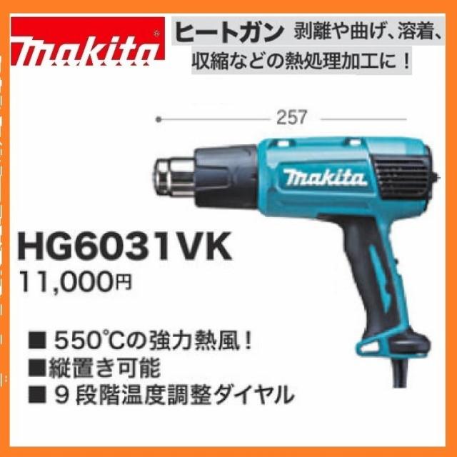 《在庫あります!!》マキタ HG6031VK 100Vヒートガン