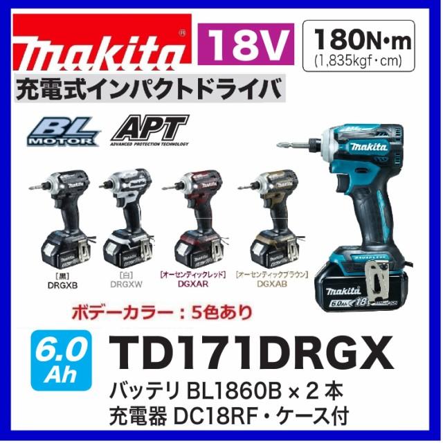 《在庫あります》マキタ TD171DRGX 18Vインパクトドライバー フルセット カラー:5色から選べます