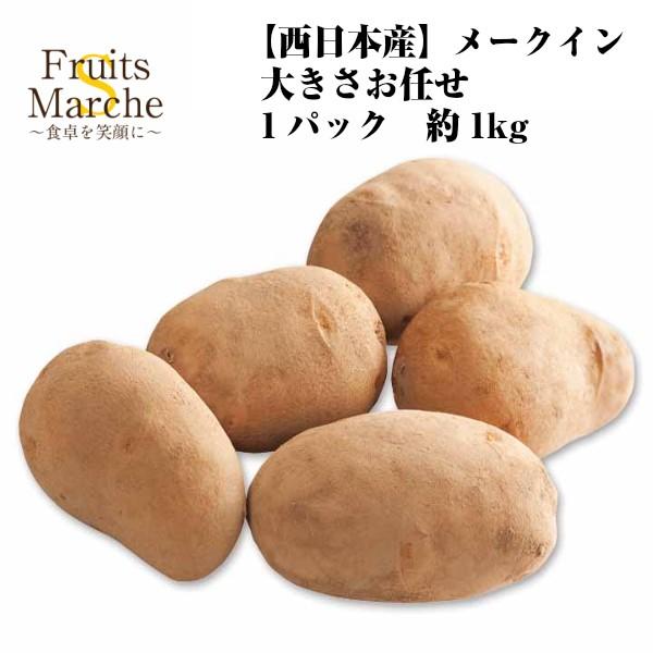 【送料別】【西日本産】メークイン 大きさお任せ 1パック 約1kg【野菜詰め合わせセットと同梱で送料無料】メイクイーン/じゃがいも/ジ