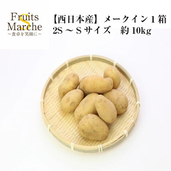 【送料無料】【西日本産】新メークイン 2S〜Sサイズ 1箱 約5kg(北海道沖縄別途送料加算)メークイーン/じゃがいも/ジャガイモ/じゃが