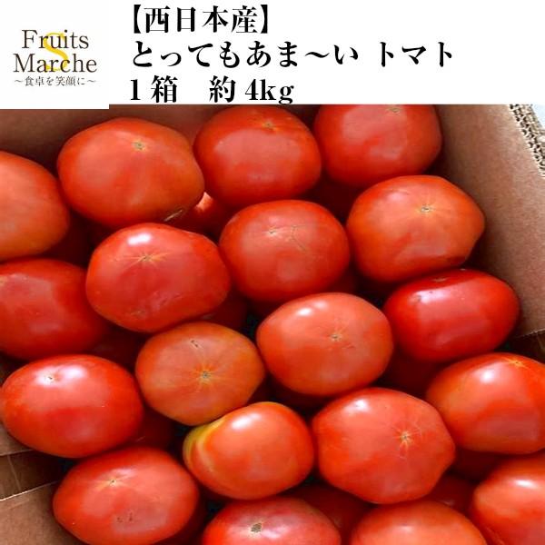 【翌日お届け】【送料無料】【西日本産】とってもあま〜い トマト 1箱 約4kg(北海道沖縄別途送料加算)とまと/トマトジュース/トマトケチ
