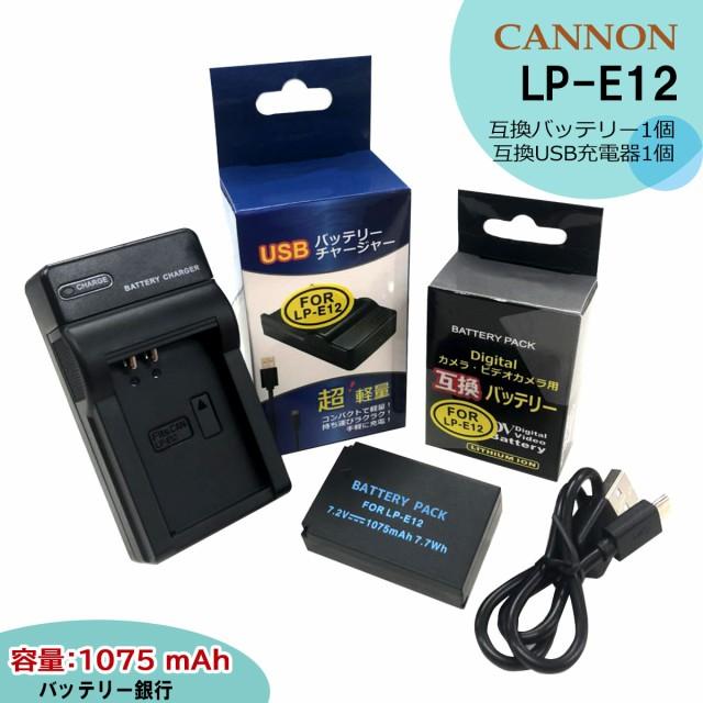 キャノン LP-E12 Canon 大容量1075mah 互換バッテリーパックEOS イオス EOS Kiss X7 / eos kiss m/EOS M/EOS M2 / EOS M10 / EOS M100 /