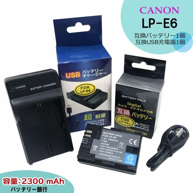 CANON LP-E6 LP-E6N 互換充電池 1個と 互換USB充電器のセット EOS 60Da / EOS 6D / EOS 6D Mark II / EOS 70D、EOS 7D / EOS 7D Mark