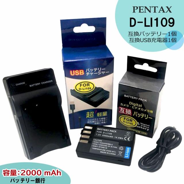 ペンタックス D-LI109 互換バッテリー 1個 と互換USB充電器 の2点セット【6ヶ月保証】KP K-r K-30 K-50 K-70 K-S1 K-S2 K-5