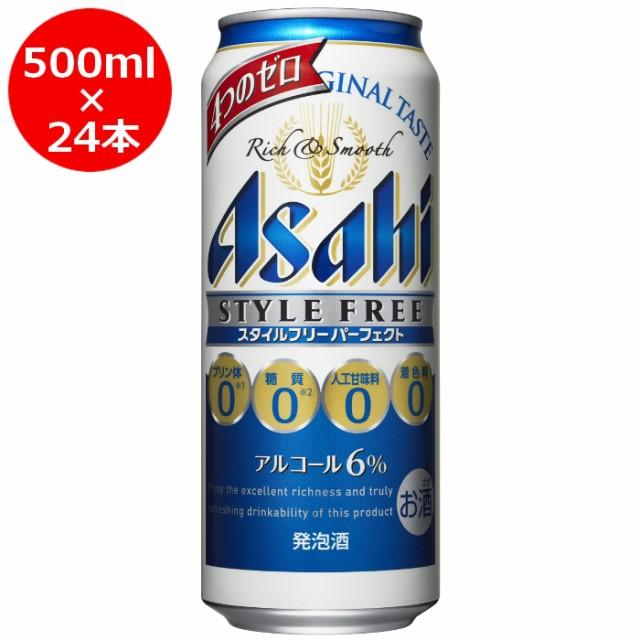 アサヒスタイルフリーパーフェクト500ml缶24本入りケース 【発泡酒】【プリン体ゼロ】【糖質ゼロ】【人工甘味料ゼロ】【食物繊維入り】