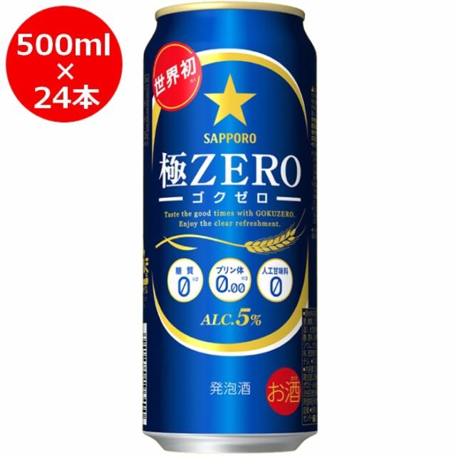 サッポロ極ゼロ500ml缶24本入りケース 【発泡酒】【プリン体ゼロ】【糖質ゼロ】【人工甘味料ゼロ】 【ご注文は2ケースまで同梱可能です】