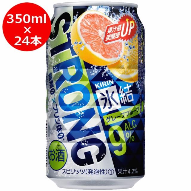 キリン氷結ストロンググレープフルーツ350ml缶24本入りケース キリン チューハイ 高アルコール 糖類ゼロ プリン体ゼロ ご注文は2ケースま