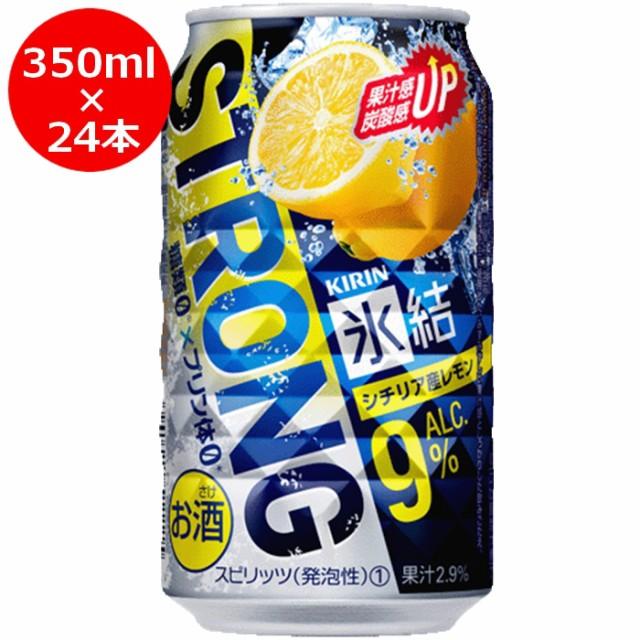 キリン氷結ストロングレモン350ml缶24本入りケース キリン チューハイ 高アルコール 糖類ゼロ プリン体ゼロ ご注文は2ケースまで同梱可能