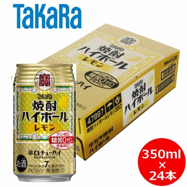 タカラ焼酎ハイボールレモン350ml缶24本入りケース 【チューハイ】【糖質ゼロ】【プリン体ゼロ】【人工甘味料ゼロ】 【ご注文は2ケースま