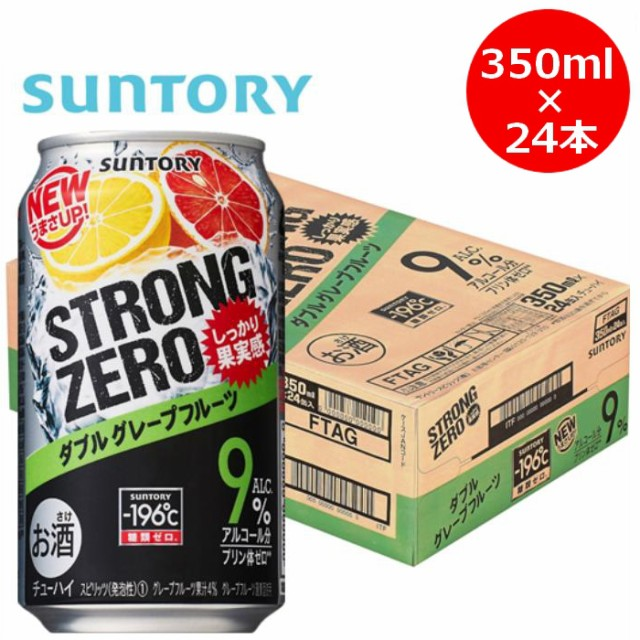 サントリー-196℃ストロングゼロダブルグレープフルーツ350ml缶24本入りケース 【チューハイ】【高アルコール】【糖類ゼロ】【プリン体ゼ