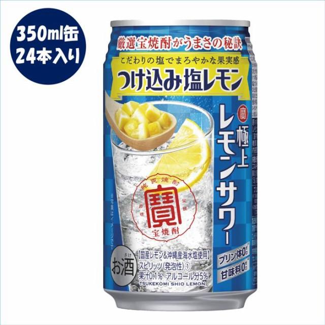 寶極上レモンサワーつけ込み塩レモン350ml缶24本入りケース 【レモンサワー】【宝酒造】【プリン体ゼロ】【人工甘味料ゼロ】 【ご注文は2